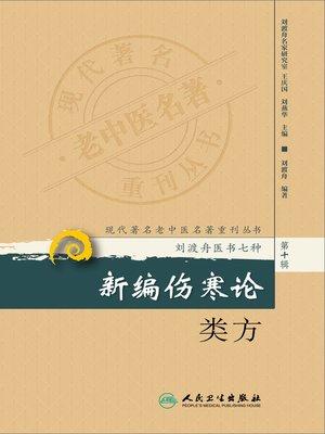 cover image of 新编伤寒论类方