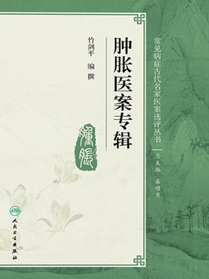 cover image of 肿胀医案专辑