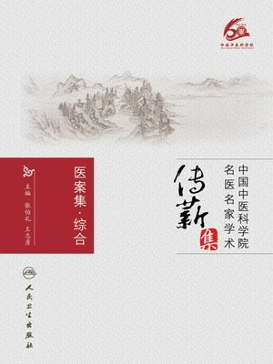 cover image of 医案集.综合