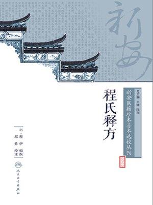 cover image of 新安医籍珍本善本选校丛刊