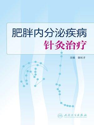 cover image of 肥胖内分泌疾病针灸治疗