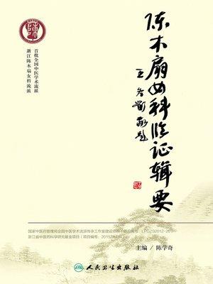 cover image of 陈木扇女科临证辑要