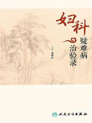cover image of 妇科疑难病治验录