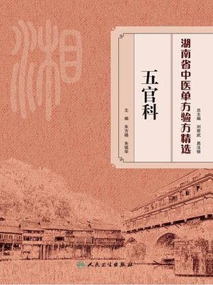 cover image of 湖南省中医单方验方精选·五官科