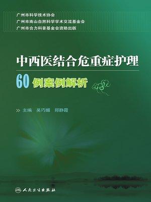 cover image of 中西医结合危重症护理60例案例解析