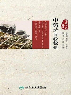 cover image of 中医入门捷径——中药必背轻松记