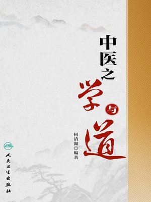 cover image of 中医之学与道