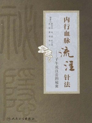 cover image of 内行血脉流注针法