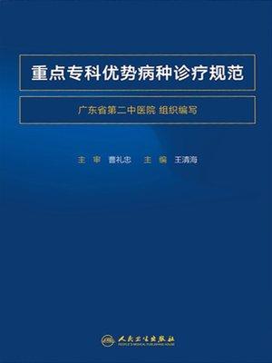 cover image of 重点专科优势病种诊疗规范