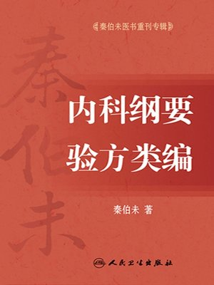 cover image of 秦伯未医书重刊专辑——内科纲要 验方类编