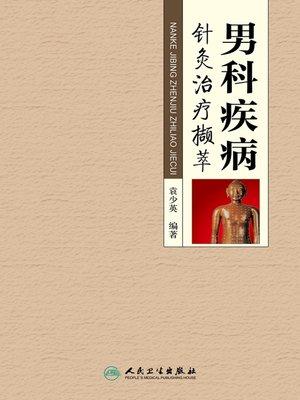 cover image of 男科疾病针灸治疗撷萃