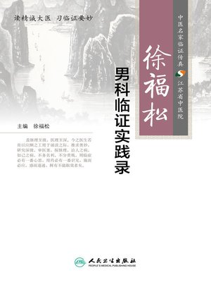 cover image of 徐福松男科临证实践录