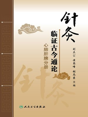 cover image of 针灸临证古今通论