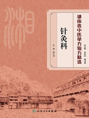 cover image of 湖南省中医单方验方精选·针灸科