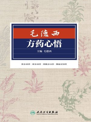 cover image of 毛德西方药心悟