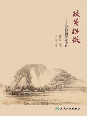 cover image of 岐黄探微——陈治恒伤寒论十讲