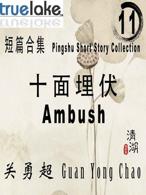 cover image of 短篇合集 11 (Pingshu Short Story Collection Book 11)