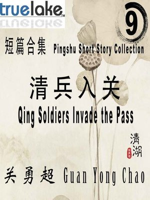 cover image of 短篇合集 9 (Pingshu Short Story Collection Book 9)