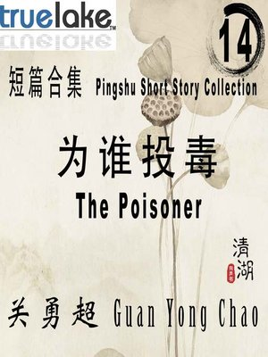 cover image of 短篇合集 14 (Pingshu Short Story Collection Book 14)
