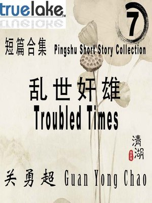 cover image of 短篇合集 7 (Pingshu Short Story Collection Book 7)