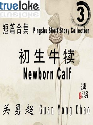 cover image of 短篇合集 3 (Pingshu Short Story Collection Book 3)
