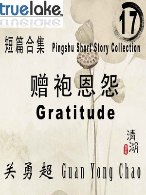 cover image of 短篇合集 17 (Pingshu Short Story Collection Book 17)