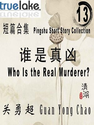 cover image of 短篇合集 13 (Pingshu Short Story Collection Book 13)