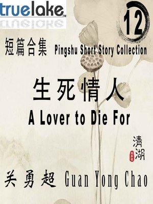 cover image of 短篇合集 12 (Pingshu Short Story Collection Book 12)