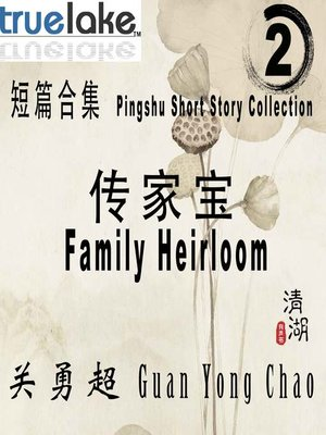 cover image of 短篇合集 2 (Pingshu Short Story Collection Book 2)