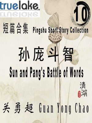 cover image of 短篇合集 10 (Pingshu Short Story Collection Book 10)