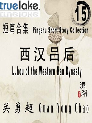 cover image of 短篇合集  15 (Pingshu Short Story Collection Book 15)