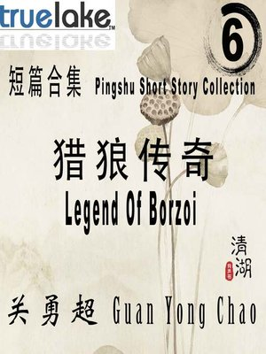 cover image of 短篇合集 6 (Pingshu Short Story Collection Book 6)