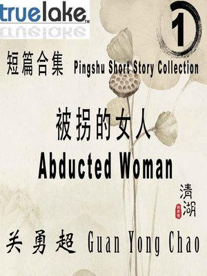 cover image of 短篇合集 1 (Pingshu Short Story Collection Book 1)