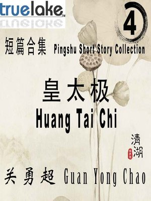 cover image of 短篇合集 4 (Pingshu Short Story Collection Book 4)