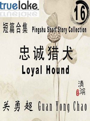 cover image of 短篇合集 16 (Pingshu Short Story Collection Book 16)