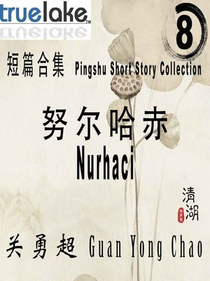 cover image of 短篇合集 8 (Pingshu Short Story Collection Book 8)