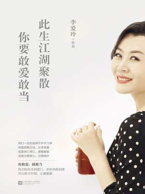 cover image of 此生江湖聚散,你要敢爱敢当