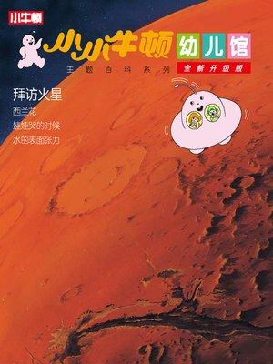 cover image of 小小牛顿幼儿馆全新升级版 拜访火星