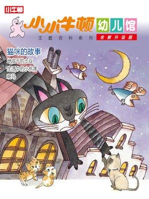 cover image of 小小牛顿幼儿馆全新升级版 猫咪的故事