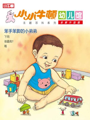 cover image of 小小牛顿幼儿馆全新升级版 笨手笨脚的小弟弟