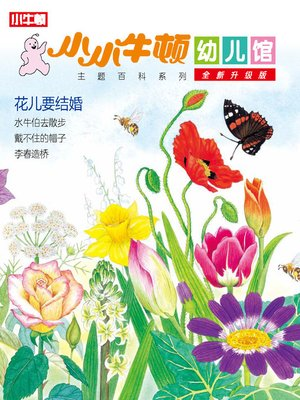 cover image of 小小牛顿幼儿馆全新升级版 花儿要结婚