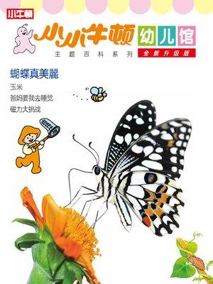 cover image of 小小牛顿幼儿馆全新升级版 蝴蝶真美丽