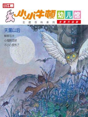 cover image of 小小牛顿幼儿馆全新升级版 天黑以后