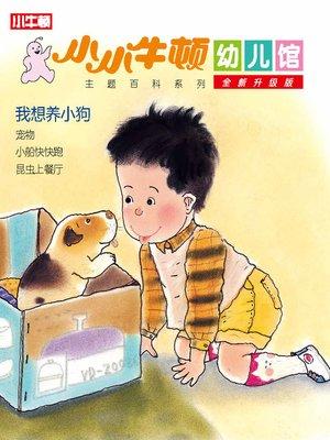 cover image of 小小牛顿幼儿馆全新升级版 我想养小狗