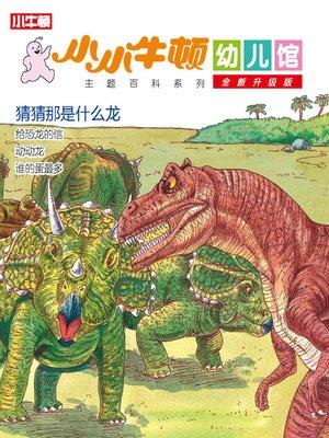 cover image of 小小牛顿幼儿馆全新升级版 猜猜那是什么龙