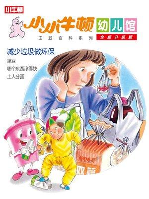 cover image of 小小牛顿幼儿馆全新升级版 减少垃圾做环保