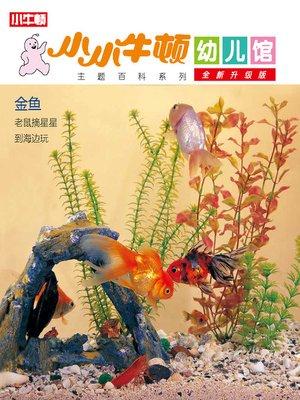 cover image of 小小牛顿幼儿馆全新升级版 金鱼