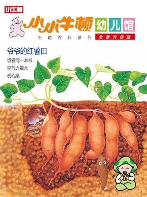 cover image of 小小牛顿幼儿馆全新升级版 爷爷的红薯田