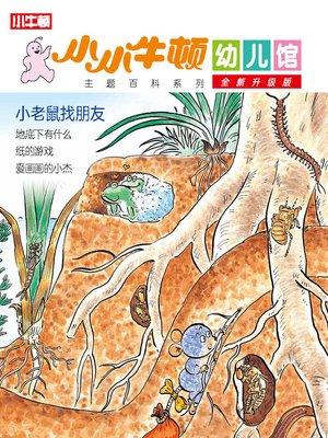 cover image of 小小牛顿幼儿馆全新升级版 小老鼠找朋友