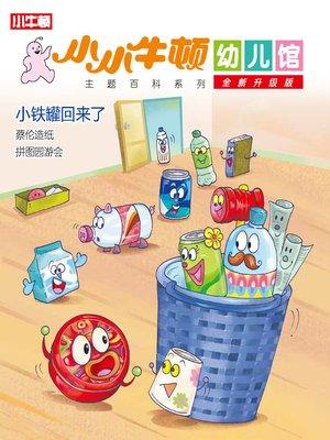 cover image of 小小牛顿幼儿馆全新升级版 小铁罐回来了